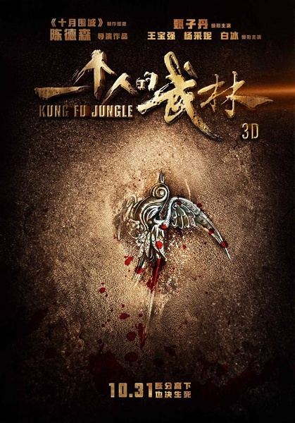 kungfujungle-04