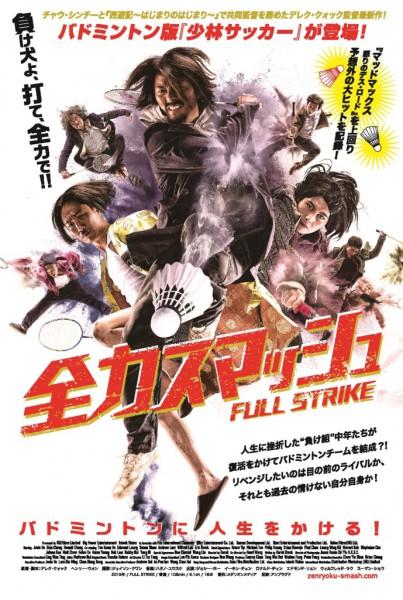 fullstrike-01