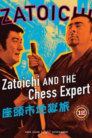 zatoichi-chessexpert